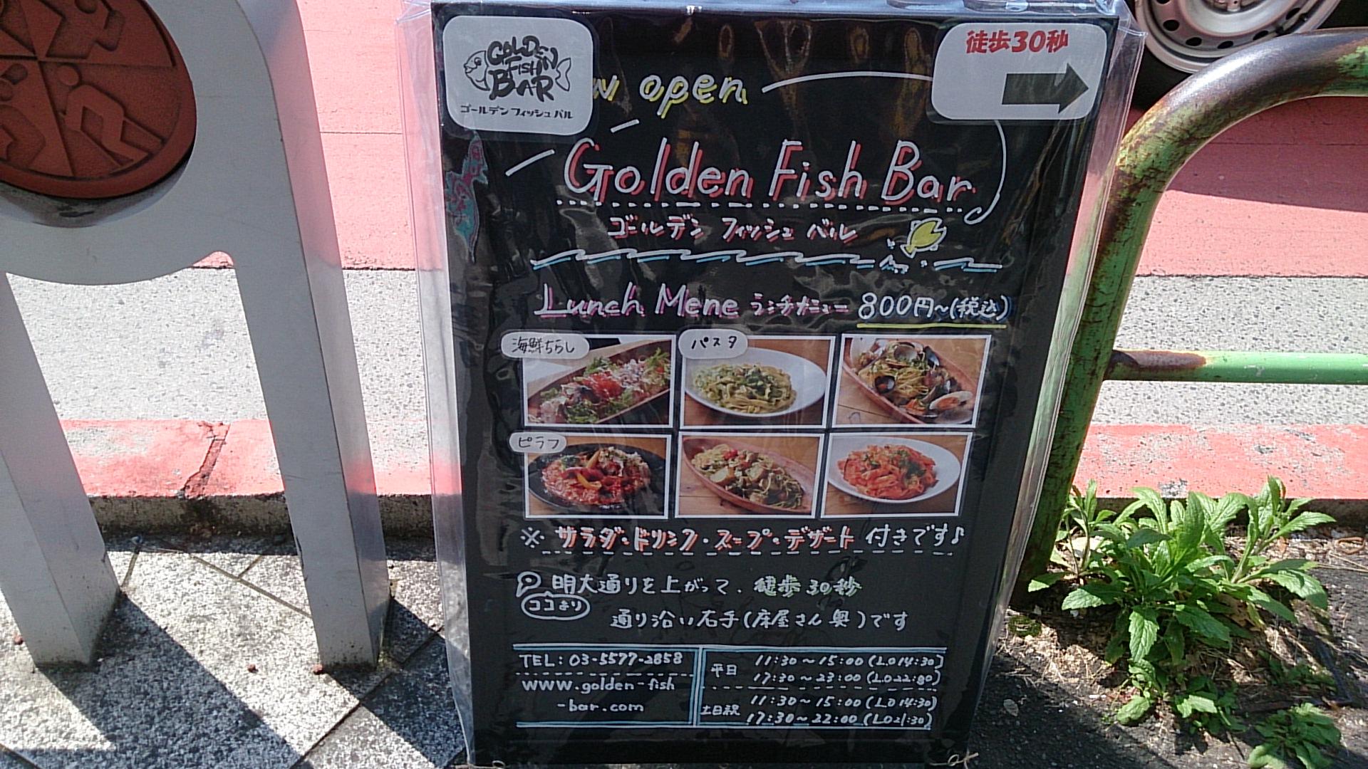 GOLEDN FISH BAR@神田小川町 明大紫紺館並び